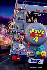 Toy Story 4 Cover