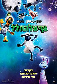 A Shaun the Sheep Movie