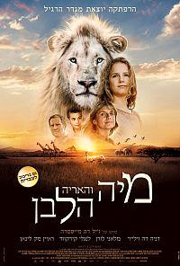 מיה והאריה הלבן לצפייה ישירה