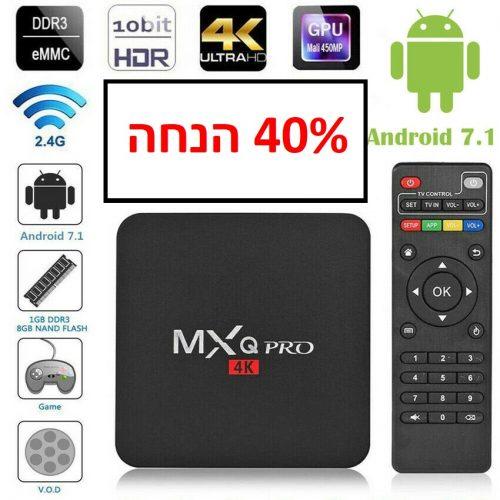 סטרימר מומלץ לצפייה ישירה MXQ Pro 4K סדרות באיכות גבוהה