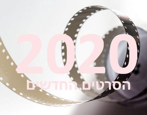 סרטים מומלצים 2020