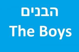 הבנים לצפייה ישירה – פרקים מלאים אונליין