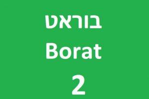 בוראט 2 לצפייה ישירה – הסרט המלא (מתורגם לעברית)