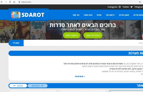 אתר Sdarot Work לצפייה ישירה בסדרות טלוויזיה בחינם